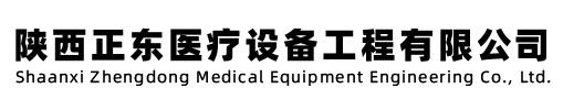 陕西正东医疗设备工程有限公司
